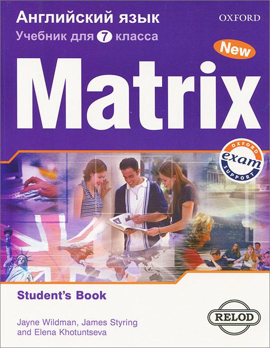 Matrix 7: Student's Book / Новая матрица. Английский язык. 7 класс