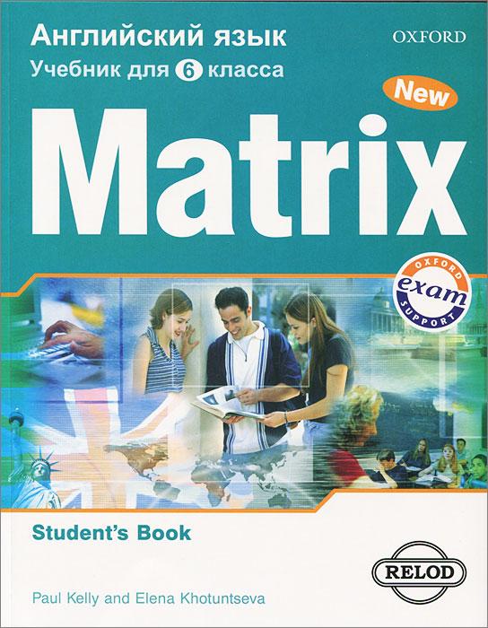 Matrix 6: Student's Book / Новая матрица. Английский язык. 6 класс