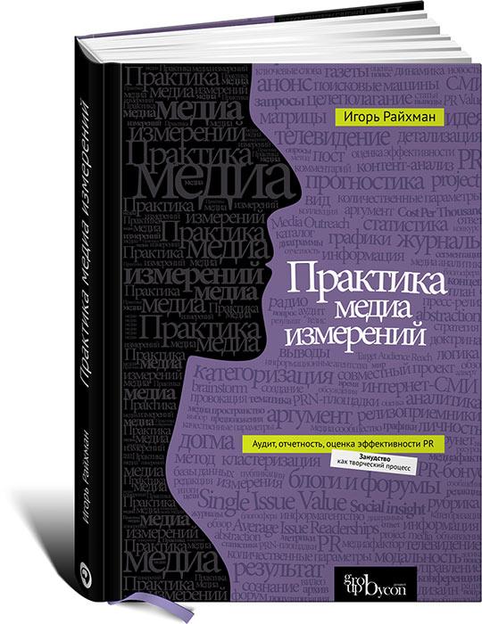 Игорь Райхман Практика медиа измерений. Аудит, отчетность, оценка эффективности PR