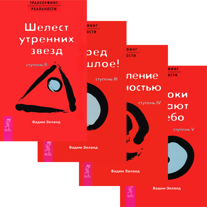 Вадим Зеланд Трансерфинг реальности. Ступени 2-5 (комплект из 4 книг)