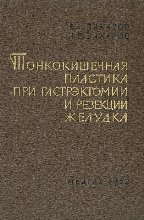 Е. И. Захаров, А. Е. Захаров Тонкокишечная пластика при гастрэктомии и резекции желудка
