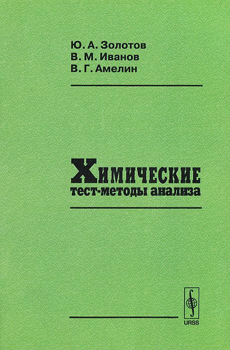 Ю. А. Золотов, В. М. Иванов, В. Г. Амелин Химические тест-методы анализа
