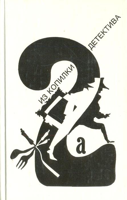 Серия Из копилки детектива. Антология мирового детектива в 6 томах. Том 2. Часть А из копилки детектива том 1 часть б
