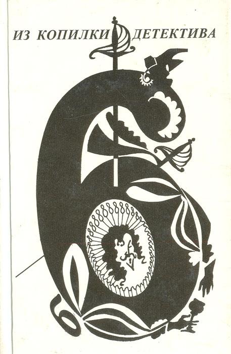 Серия Из копилки детектива. Антология мирового детектива в 6 томах. Том 6. Часть Б из копилки детектива том 1 часть б
