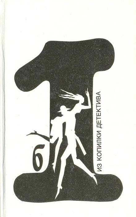 Серия Из копилки детектива. Антология мирового детектива в 6 томах. Том 1. Часть Б из копилки детектива том 1 часть б