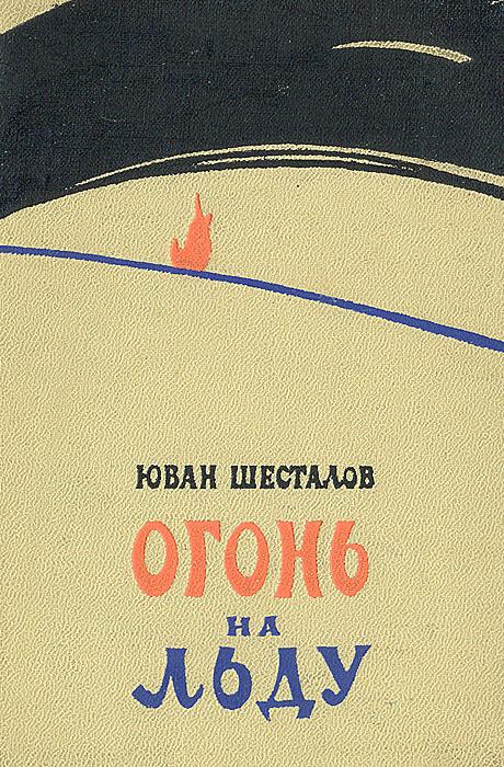 Юван Шесталов Огонь на льду книга о березовском