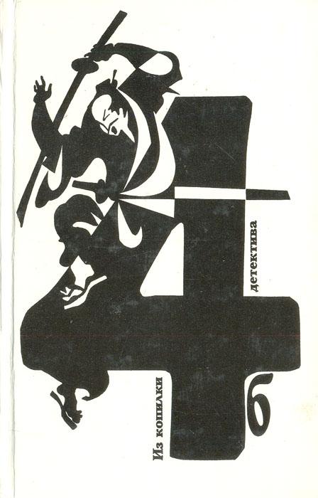 Серия Из копилки детектива. Антология мирового детектива в 6 томах. Том 4. Часть Б из копилки детектива том 1 часть б