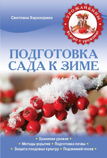 Светлана Харахорина Подготовка сада к зиме светлана харахорина подготовка сада к зиме