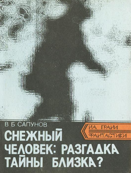 В. Б. Сапунов Снежный человек: разгадка тайны близка?