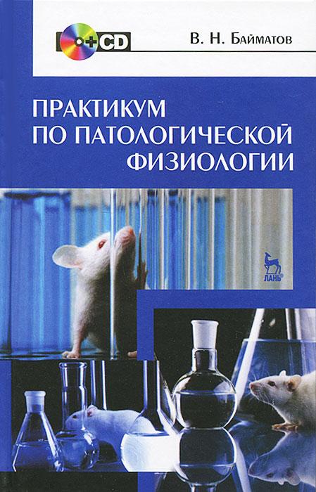 В. Н. Байматов Практикум по патологической физиологии (+ CD-ROM)