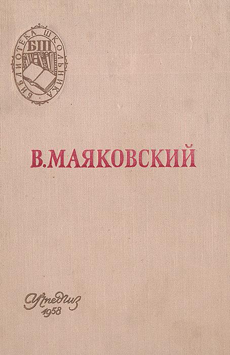 В. Маяковский В. Маяковский. Поэмы. Стихотворения