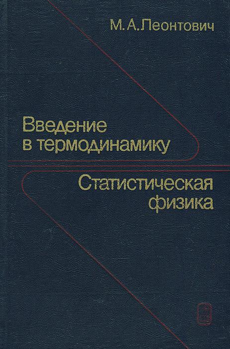 М. А. Леонтович Введение в термодинамику. Статистическая физика