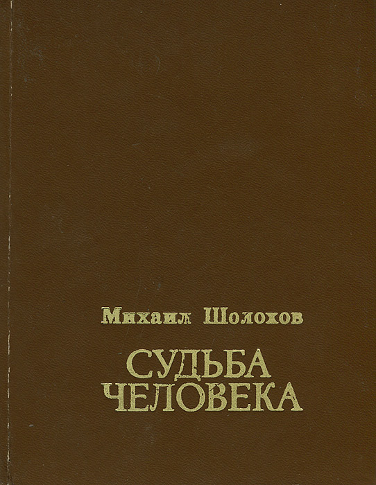 Михаил Шолохов Судьба человека цены