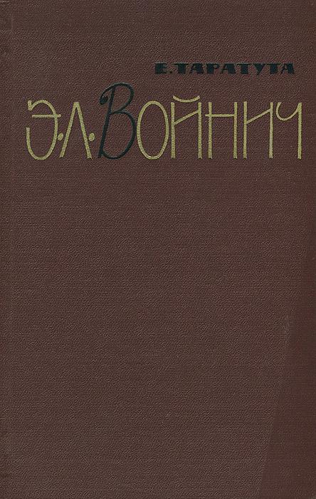 Фото - Е. Таратута Э. Л. Войнич э л войнич э л войнич избранные произведения в 2 томах комплект из 2 книг