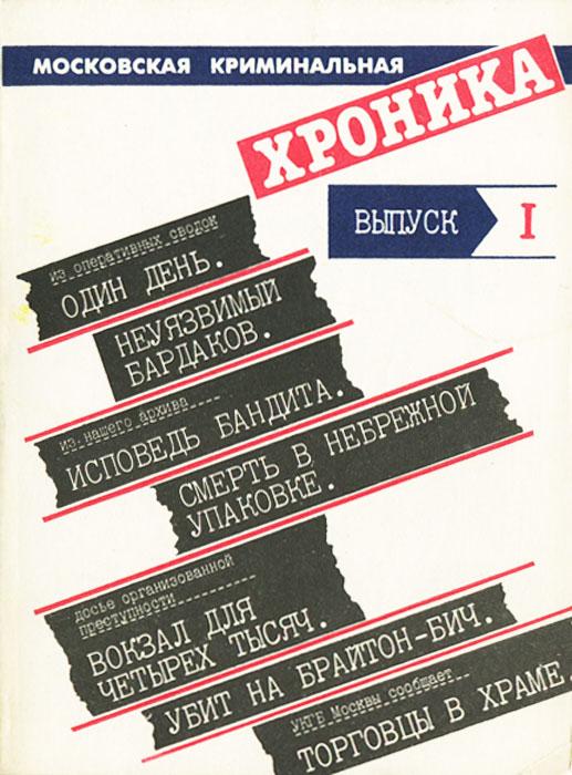 Московская криминальная хроника. Альманах, №1, 1990