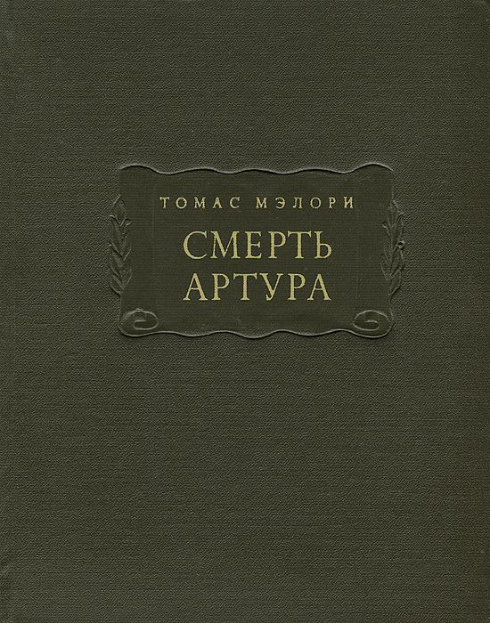 Томас Мэлори Смерть Артура