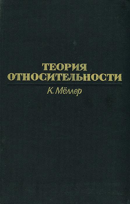 купить К. Меллер Теория относительности по цене 750 рублей
