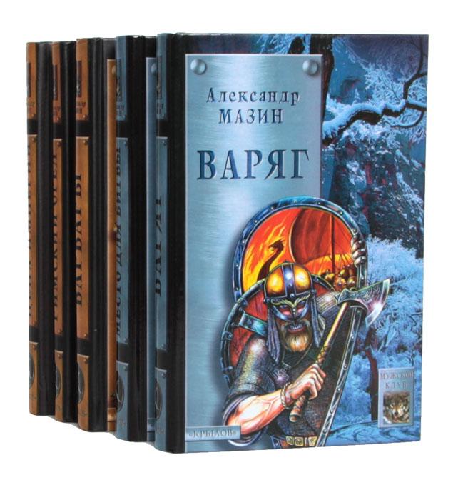 Александр Мазин Александр Мазин (комплект из 5 книг) александр мазин серия историческая фантастика комплект из 6 книг