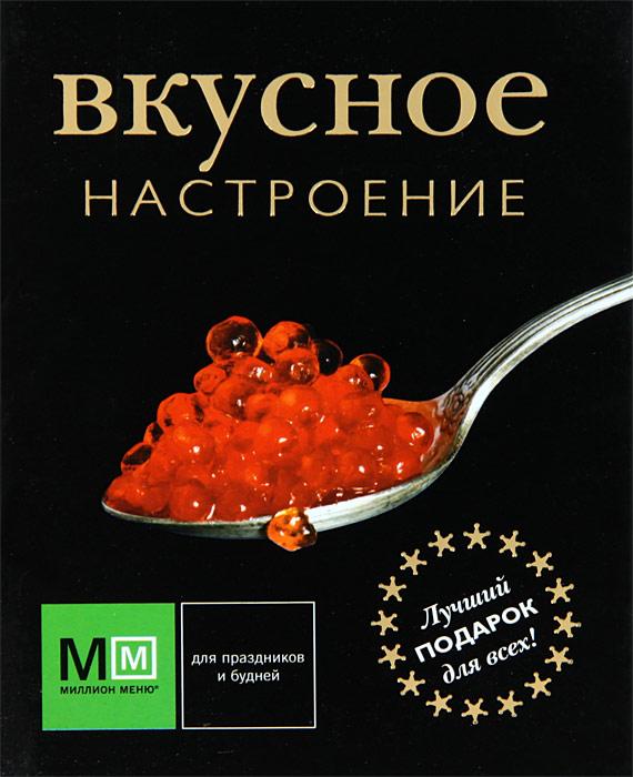 Константин Шевчик,Светлана Першина,И. Карпов,А. Болтов Вкусное настроение (подарочное издание)