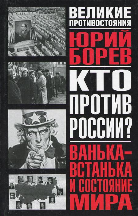 Юрий Борев Кто против России? Ванька-встанька и состояние мира