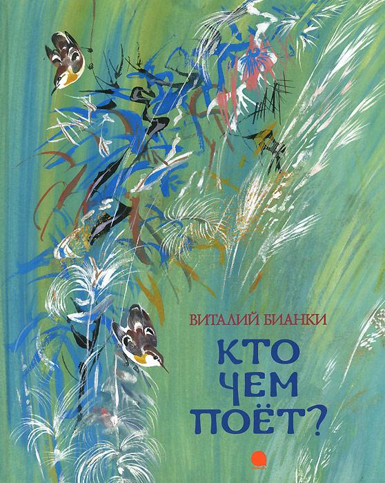 Виталий Бианки Кто чем поет? рисуем зверей уроки никиты чарушина выпуск 2