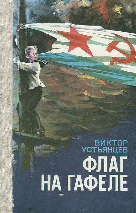 Виктор Устьянцев Флаг на гафеле