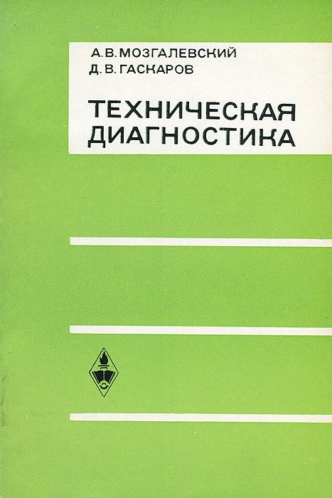А. В. Мозгалевский, Д. В. Гаскаров Техническая диагностика (непрерывные объекты)