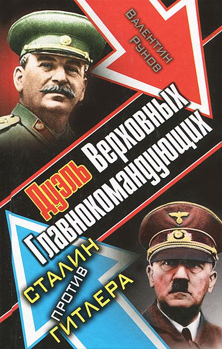 Валентин Рунов Дуэль Верховных Главнокомандующих. Сталин против Гитлера
