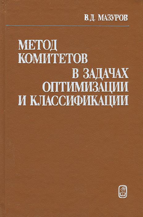 В. Д. Мазуров Метод комитетов в задачах оптимизации и классификации цена