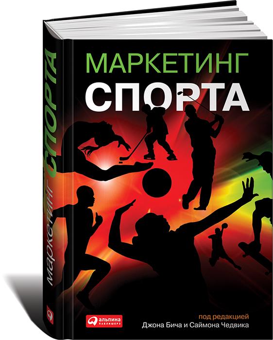 Под редакцией Джона Бича и Саймона Чедвика Маркетинг спорта