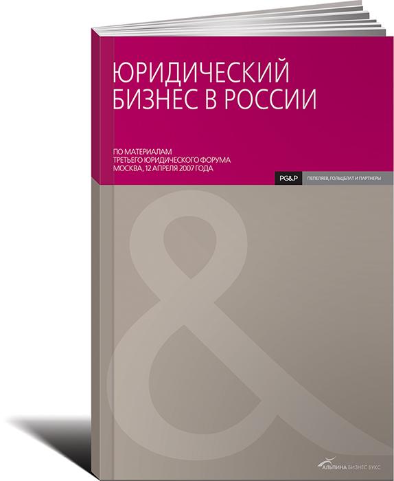 Not Available Юридический бизнес в России
