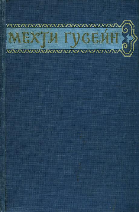 Мехти Гусейн Мехти Гусейн. Избранные произведения