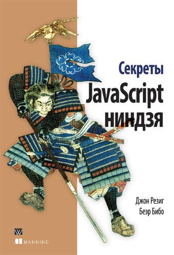 Джон Резиг, Беэр Бибо Секреты JavaScript ниндзя