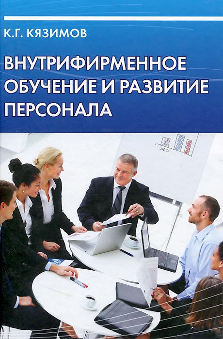 Внутрифирменное обучение и развитие персонала Профессиональное обучение и развитие...
