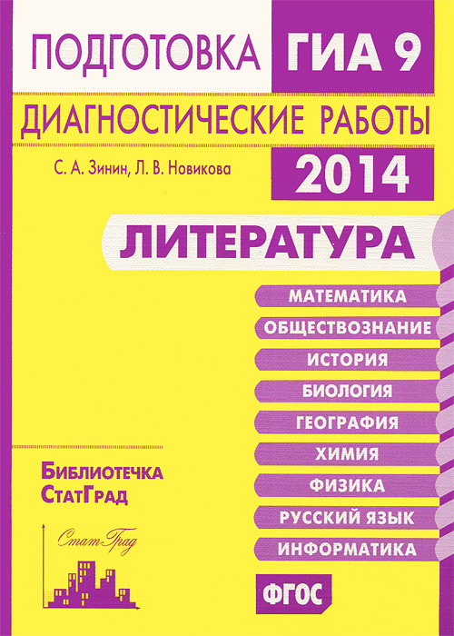 С. А. Зинин, Л. В. Новикова Литература. Подготовка к ГИА в 2014 году. Диагностические работы