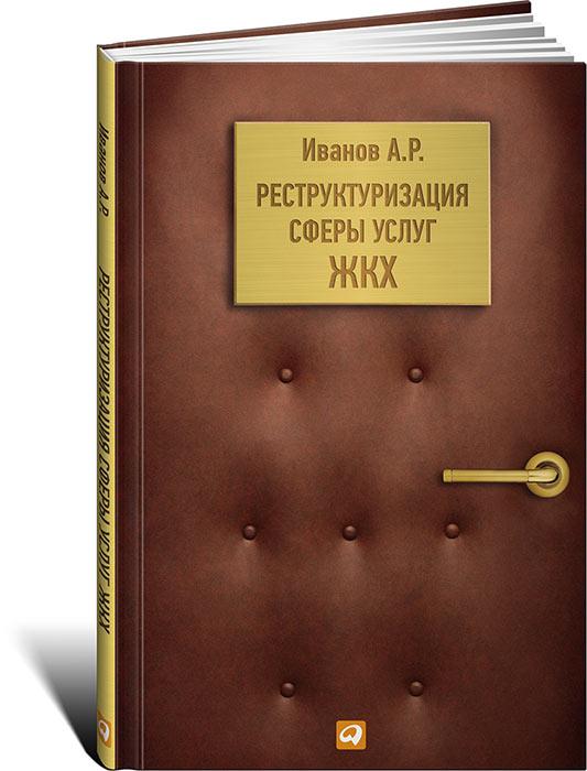 А. Р. Иванов Реструктуризация сферы услуг ЖКХ