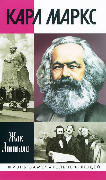 Жак Аттали Карл Маркс