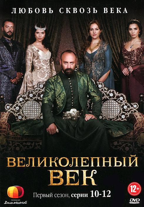 Великолепный век: 1 сезон, серии 10-12 украшения хюррем