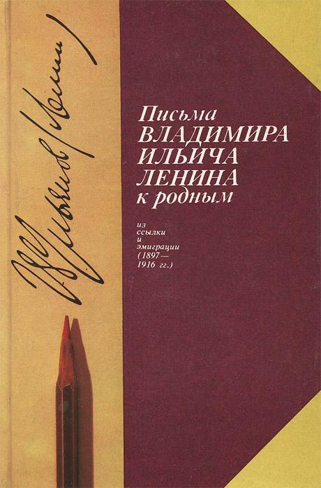 В. И. Ленин Письма Владимира Ильича Ленина к родным