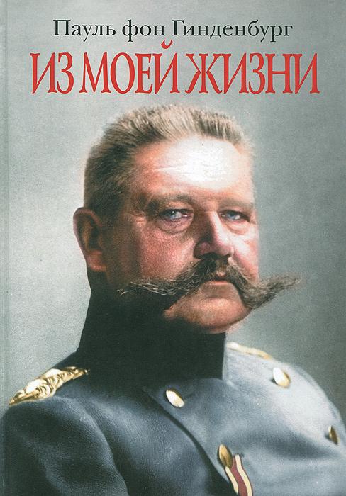 Пауль фон Гинденбург Из моей жизни