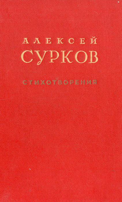 А. Сурков. Стихотворения