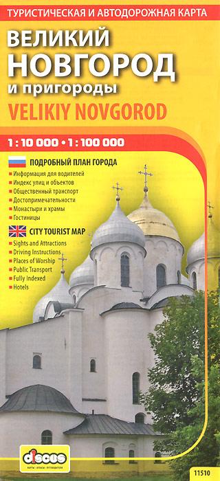 Великий Новгород и пригороды. Туристическая автодорожная карта