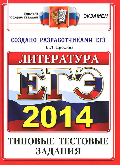 Е. Л. Ерохина ЕГЭ 2014. Литература. Типовые тестовые задания
