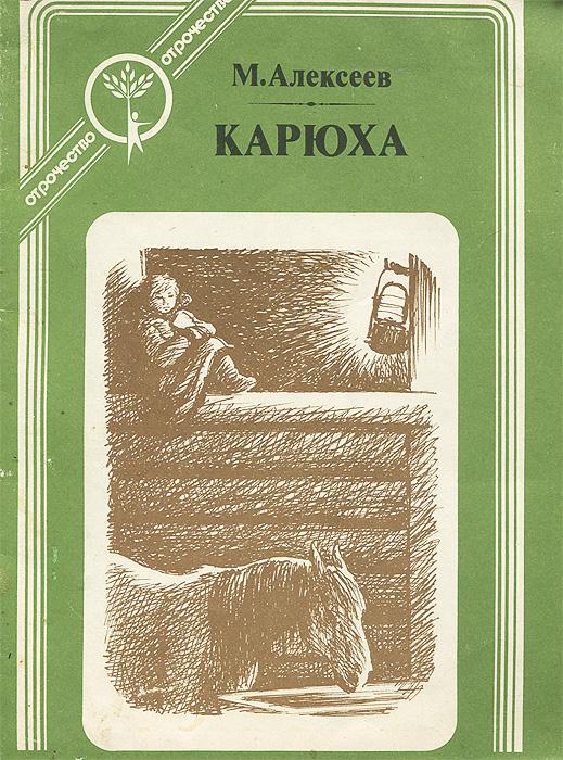 М. Алексеев Карюха