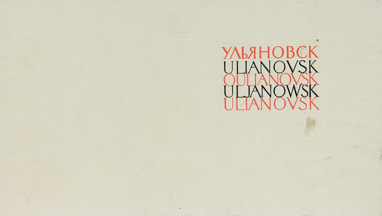 Т. Б. Бакман Ульяновск - родина Ленина. Фотопанорамы авиабилет ульяновск москва