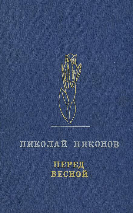 Николай Никонов Перед весной