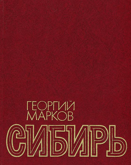 Георгий Марков Сибирь. В 2 книгах