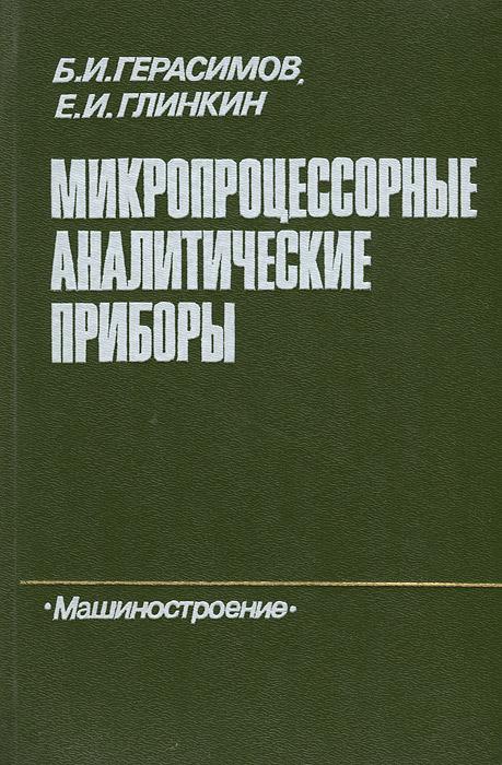 Б. И. Герасимов, Е. И. Глинкин Микропроцессорные аналитические приборы