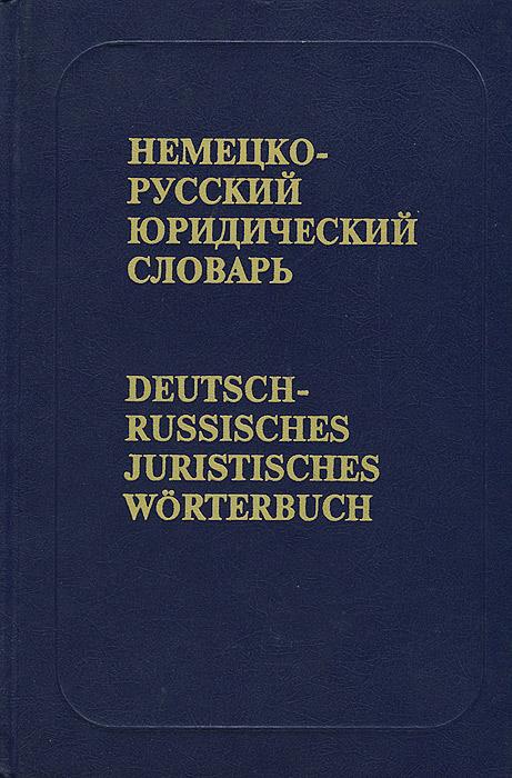 Немецко-русский юридический словарь / Deutsch-Russisches Juristisches Worterbuch