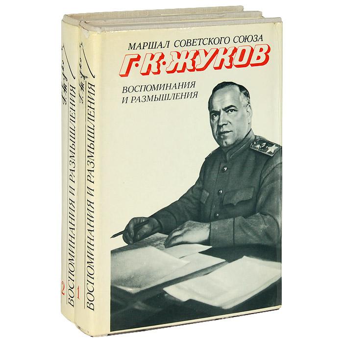 Г. К. Жуков Маршал Г. К. Жуков. Воспоминания и размышления (комплект из 2 книг)